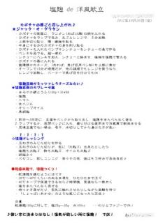 塩麹 de 洋風献立 (6)