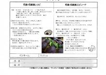 2014-07-30 我が家の和食・伝統食