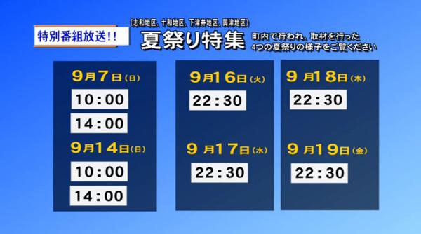 放送予定夏祭り特集2