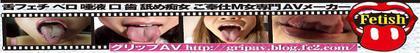 顔面を這う長い舌バナー