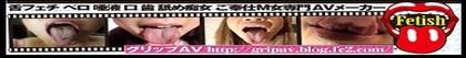 長い舌バナー