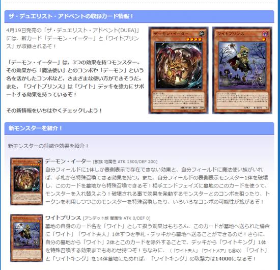 新カード情報!「デーモン・イーター」と「ワイトプリンス」 DUEA収録 遊戯王ゼアル OCG かーどビング通信