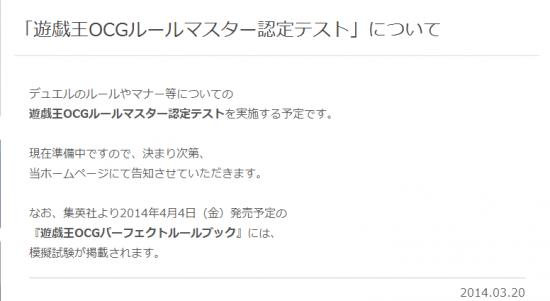 「遊戯王OCGルールマスター認定テスト」について おしらせ 遊戯王アーク・ファイブ オフィシャルカードゲーム