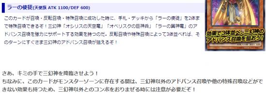 新カード情報!「ラーの使徒」!! 遊戯王アーク・ファイブ OCG かーどビング通信