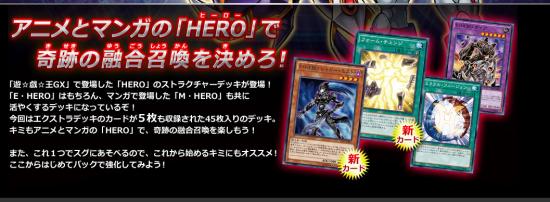 遊戯王アーク・ファイブ OCG STRUCTURE DECK - HEROs STRIKE [ヒーローズ・ストライク - (1)