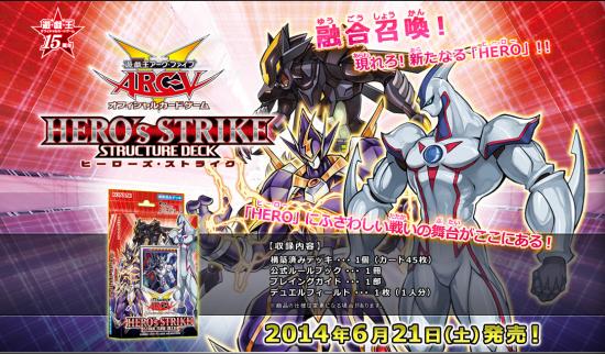 遊戯王アーク・ファイブ OCG STRUCTURE DECK - HEROs STRIKE [ヒーローズ・ストライク -