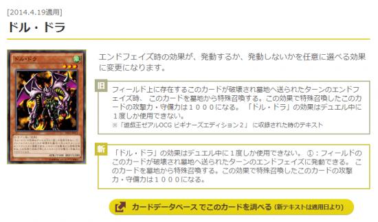 ルール改訂に伴うテキスト・表記の変更 おしらせ 遊戯王アーク・ファイブ オフィシャルカードゲーム