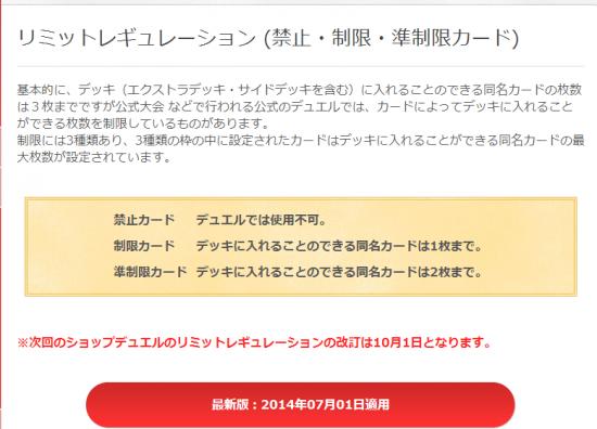 リミットレギュレーション 禁止・制限・準制限カード イベント・大会 遊戯王アーク・ファイブ オフィシャルカードゲーム