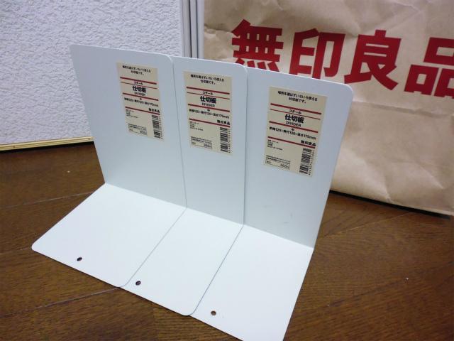 無印良品のPPメイクボックス