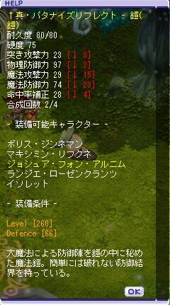 260魔鎧mix2