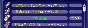 マルメロ(スイカ)