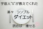 皿 ダイエット