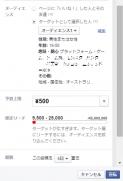 FB宣伝20140907-2a