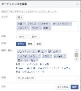 FB宣伝20140907a