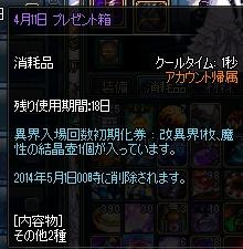 Baidu IME_2014-4-13_10-23-35