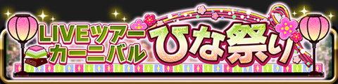 banner_event_slim_01ひな