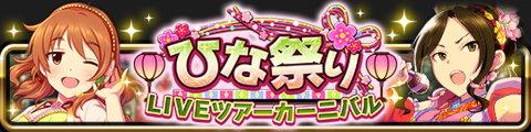 banner_event_01ひな
