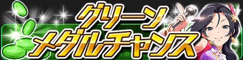 banner_chance_02うみ