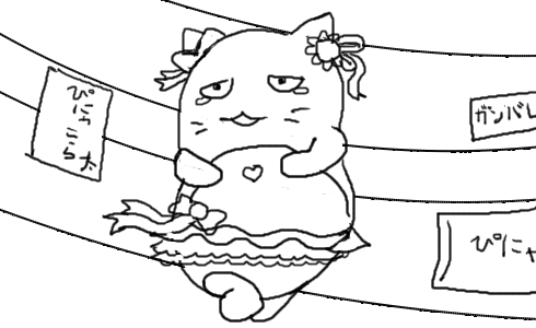 ぴにゃこら太 (14)