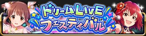 banner_event_01ともえ