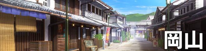 岡山 (2)