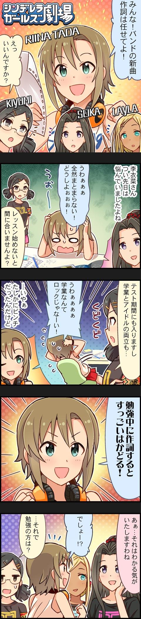 げきじょう (2)