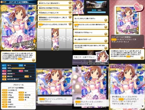 DreamTotokinSR_PlusR.jpg