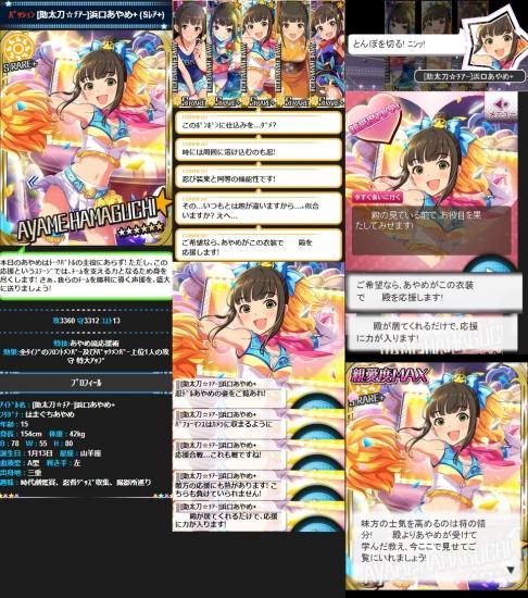 sukedachi+.jpg