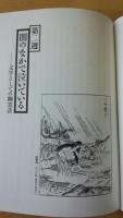 妖怪学 (2)
