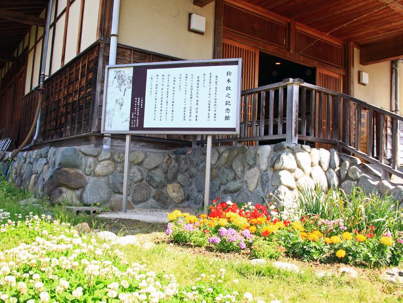 鈴木牧之記念館