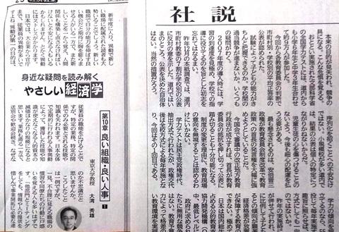 北海道新聞 文字