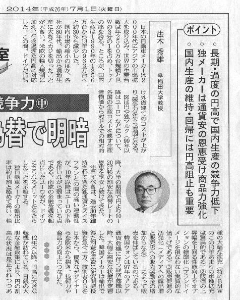 日経h26.7.1 貿易黒字 トンデモ