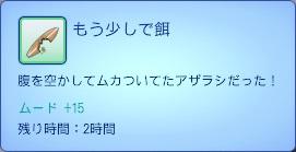 TS3W 2014-04-11 01-17-23-187