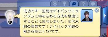 TS3W 2014-04-26 21-18-51-493