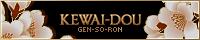 kewai-dou200x40.png
