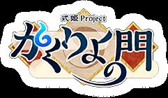 かくりよの門 | 〜式姫Project〜