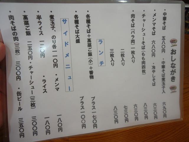 1407kanjiniku006.jpg