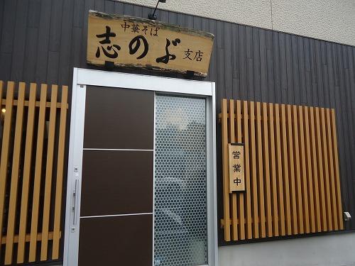 1407sinobuwan001.jpg
