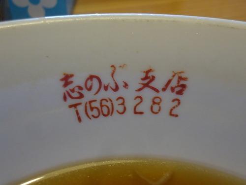 1407sinobuwan008.jpg