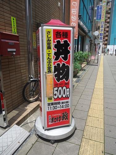 1407takemasa002.jpg
