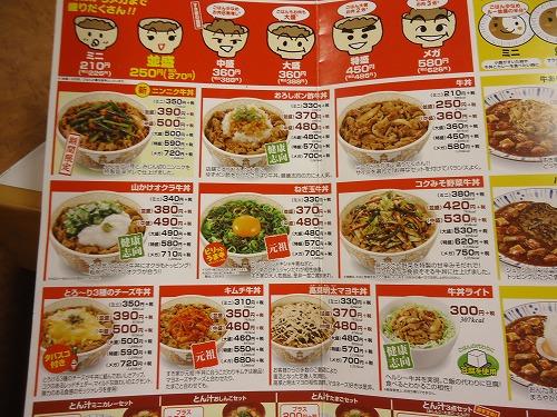 1408sukiyayamakake003.jpg
