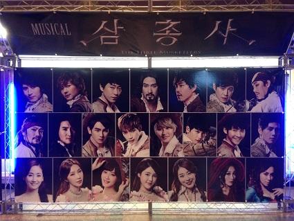 三銃士2014 (3)
