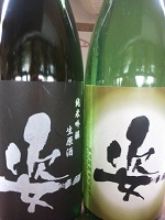 姿生原酒と特別純米