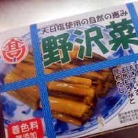 野沢菜しょうゆ漬け