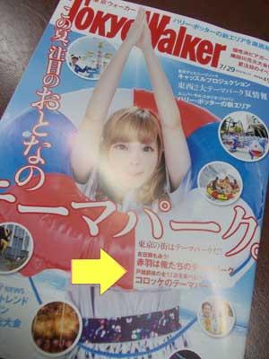東京Walker表紙