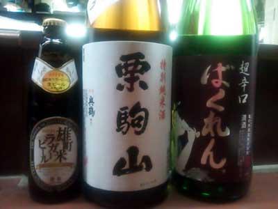 雄町米ビール、栗駒山、ばく