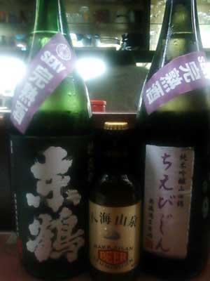 東鶴、八海山ビール、ちえび
