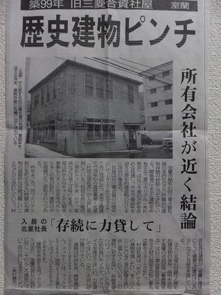 民報記事2