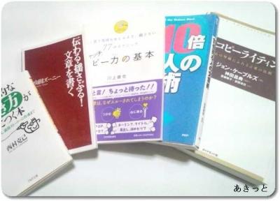 コピーライティング系の本