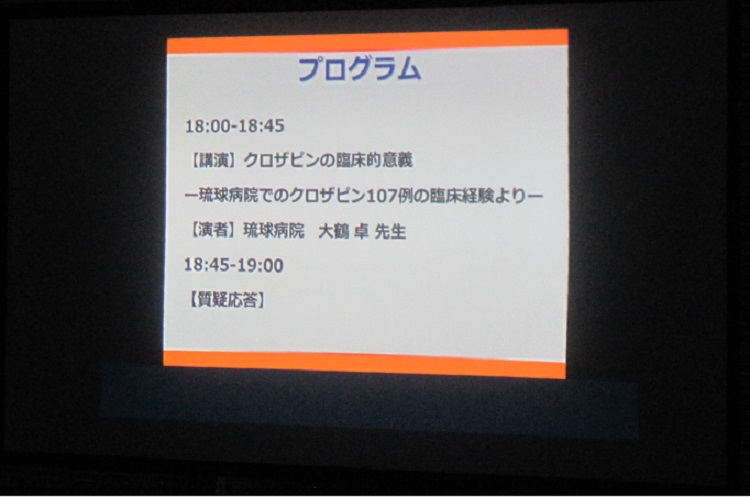 web講演01